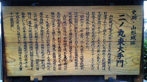 Yamagata3_2